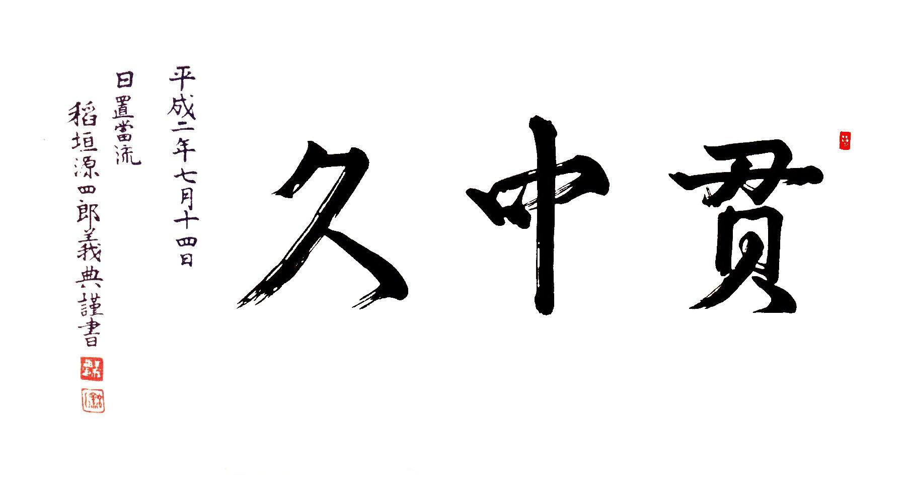 Seikoku Kyudo Kai - Khan chu kyu - Heki To Ryu