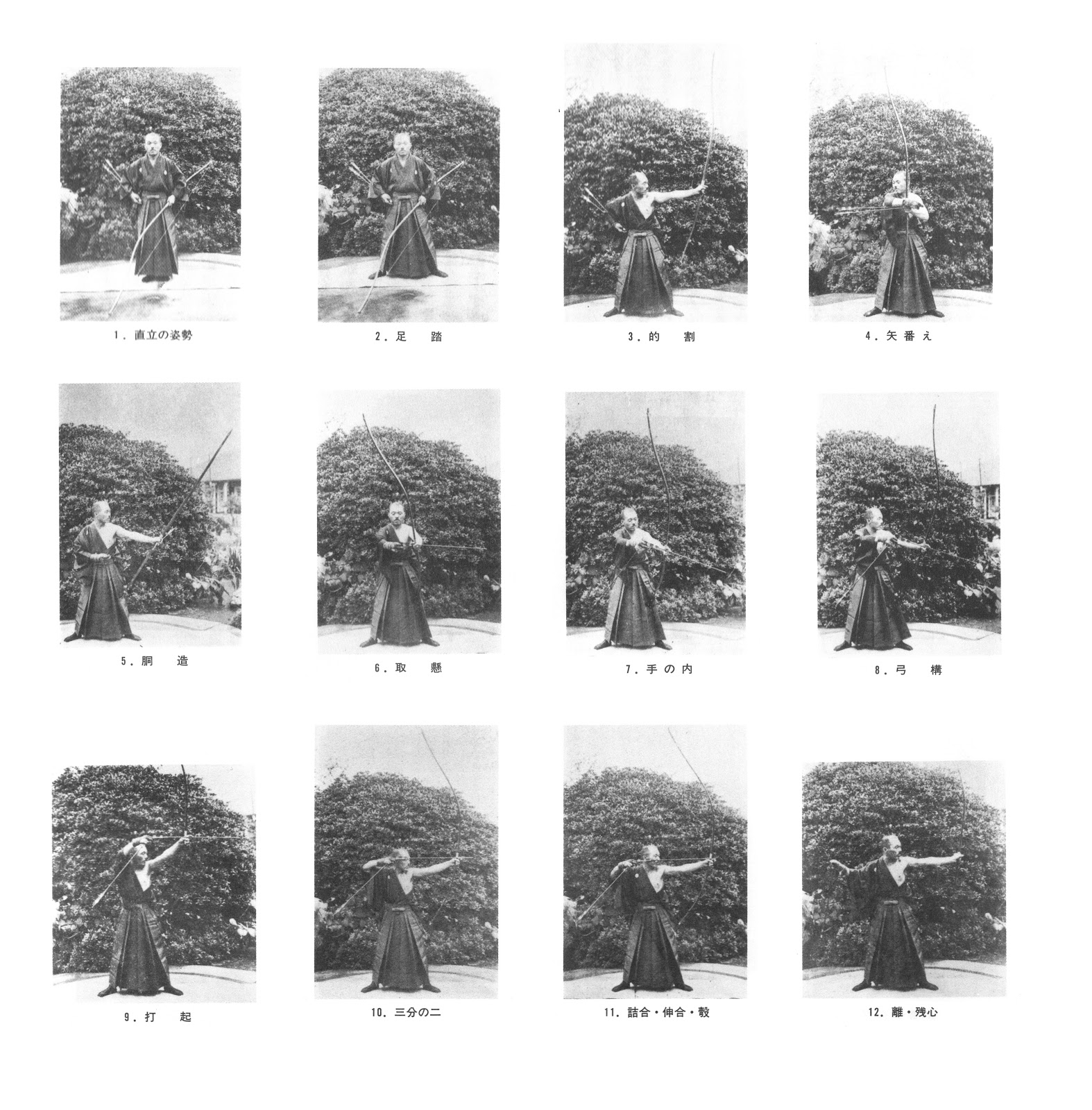 Urakami Sakae Hanshi – Hassetsu – SEIKOKU KYUDO KAI